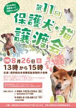 第11回保護犬猫譲渡会ポスター
