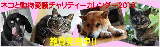 ネコと動物愛護チャリティーカレンダー2018バナー