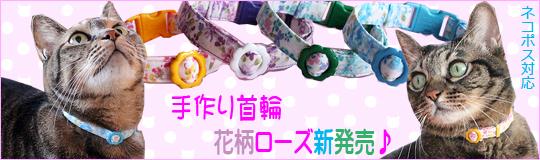 猫の手作り首輪、花柄ローズ新発売