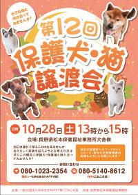 第12回保護犬猫譲渡会