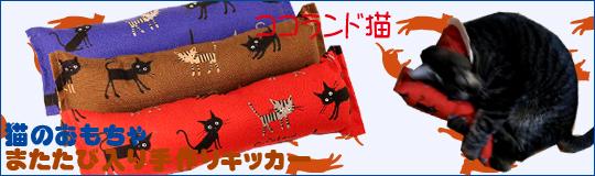 またたび入り手作りキッカーココランド猫新発売
