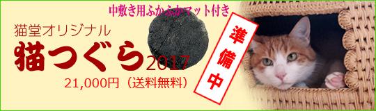 猫つぐら(猫ちぐら)2017、12月23日発売