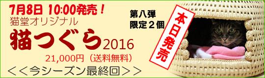 猫つぐら(猫ちぐら)2016第八弾<今シーズン最終回>発売中!