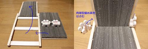 猫の手作り爪とぎ、設置方法2