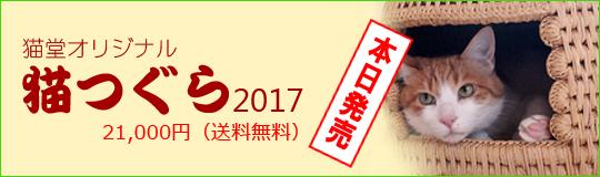 猫つぐら(猫ちぐら)2017、長野県安曇野産コシヒカリのおまけつきで本日発売♪