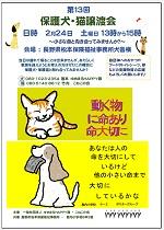 保護犬猫譲渡会