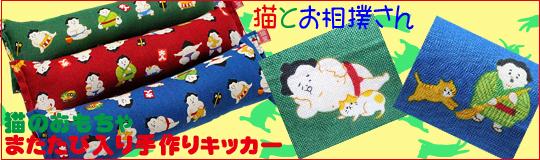 またたび入り手作りキッカー、猫とお相撲さん新発売