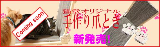猫堂オリジナル、猫の手作り爪とぎもうすぐ発売です