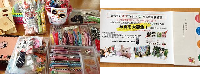 3月24日保護犬猫譲渡会、猫堂商品と写真募集チラシ