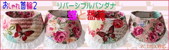 おしゃれ首輪2リバーシブルバンダナフリフリレース、蝶と薔薇新発売