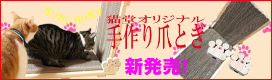 猫堂オリジナル「猫の手作り爪とぎ」新発売