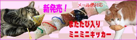またたび入りミニミニキッカー(おざぶ型)新発売!