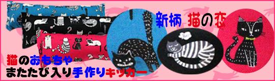 またたび入り手作りキッカー新柄「猫の恋」新発売です!