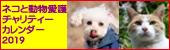 ネコと動物愛護チャリティーカレンダー2019バナー