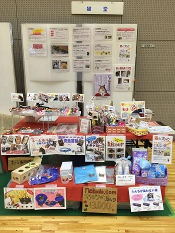 動物愛護フェスティバル2019インあづみ野