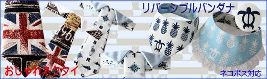 猫のおしゃれネクタイとリバーシブルバンダナ新柄発売です