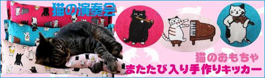 またたび入り手作りキッカー猫の演奏会新発売バナー