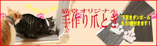 猫の手作り爪とぎ新発売バナー