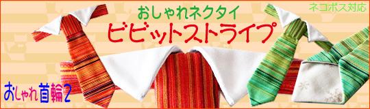 猫のおしゃれネクタイ、ビビットストライプ新発売