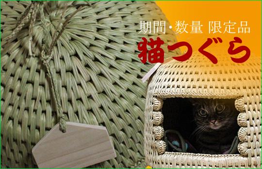 猫堂オリジナル猫つぐら(猫ちぐら)