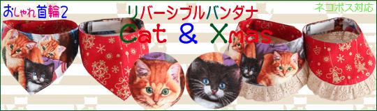 猫のおしゃれ首輪、リバーシブルバンダナCat&Xmas新発売バナー