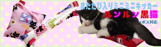 またたび入りミニミニキッカー「ルンルン黒猫」新発売!