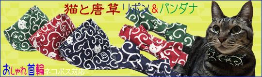 おしゃれ首輪リボンとバンダナ「猫と唐草」新発売!