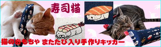 またたび入り手作りキッカー寿司猫、をちび店員