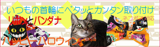 猫の首輪用、付け替えリボン&バンダナ