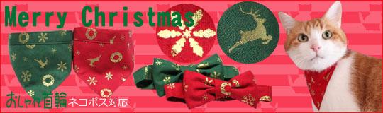 おしゃれ首輪(リボン&バンダナ)MerryChristmasクリスマス柄新発売