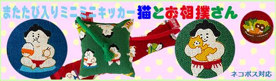 またたび入りミニミニキッカー「猫とお相撲さん」新発売