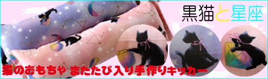 ■またたび入り手作りキッカー 黒猫と星座新発売