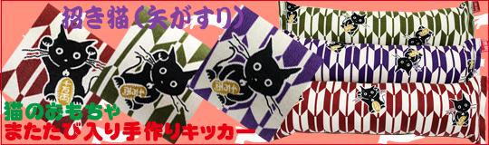 またたび入り手作りキッカー「招き猫(矢がすり)」新発売バナー