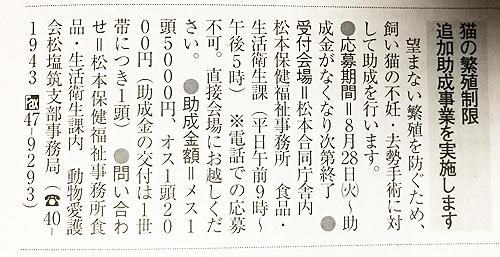 猫の繁殖制限追加助成事業(松本市)