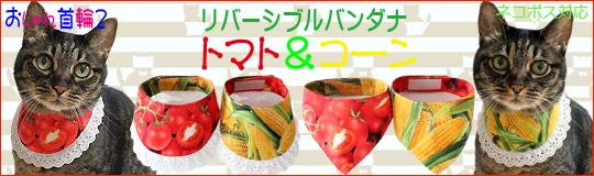 猫のリバーシブルバンダナ、トマト&コーン新発売バナー