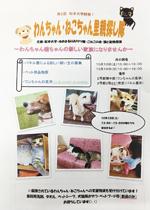松本大学梓乃森祭「わんちゃん・ねこちゃん里親探し隊」