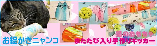 猫堂、またたび入り手作りキッカー「お絵かきニャンコ」