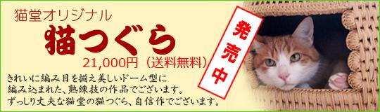 猫つぐら(猫ちぐら)今シーズン最終便発売中!