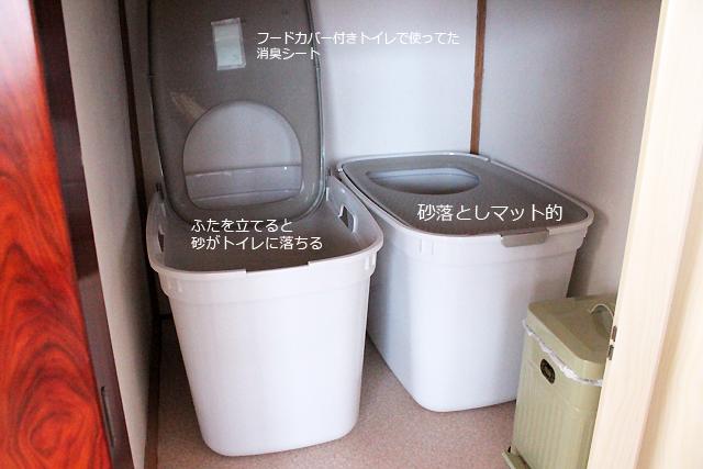 上から入るトイレ2個