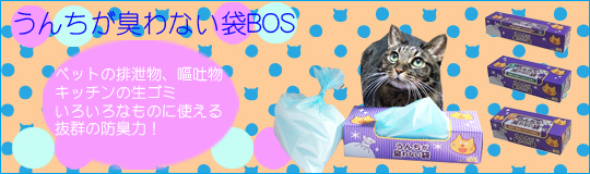 うんちが臭わない袋BOS(ボス)