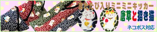 またたび入り猫のおもちゃ、ミニミニキッカー「唐草と招き猫」新発売