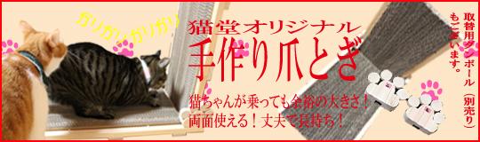 猫堂オリジナル、猫の手作り爪とぎ発売中