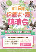 第18回保護犬猫譲渡会