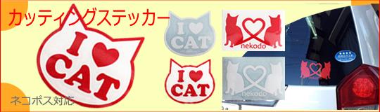 猫のカッティングステッカー
