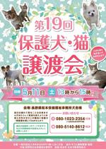 第19回保護犬猫譲渡会