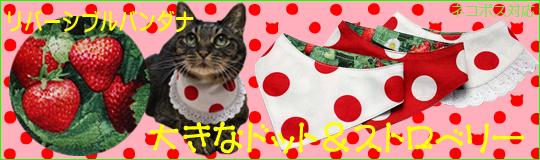 猫のリバーシブルバンダナ、大きなドット&ストロベリー新発売