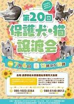 第20回保護犬猫譲渡会