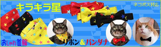 猫のおしゃれ首輪、バンダナとリボン「キラキラ星」