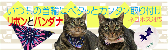 猫の首輪用、付け替えリボン&バンダナ新発売
