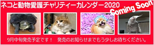 ネコと動物愛護チャリティーカレンダー2020、ComingSoon